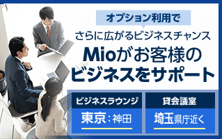 Mio川口ご見学受付中!!